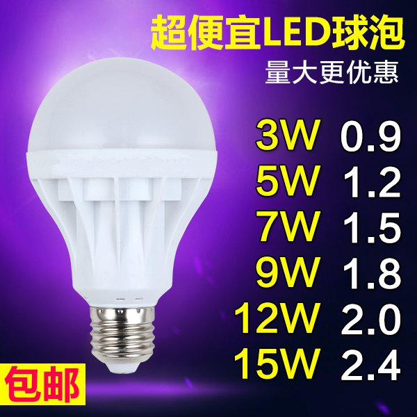 A light LED lighting energy-saving lamp light source lamp super bright single household table lamp light bulb screw bulb