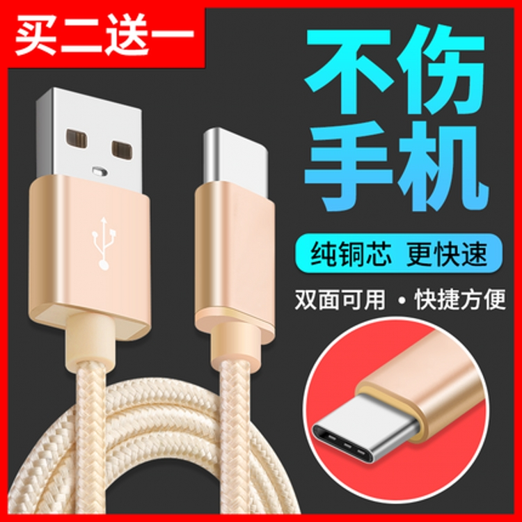 Jin S6M5Plus data line mobile phone fast charging line typec interface and plug 1s le 2 4C5 for LETV millet HUAWEI p9V8 Jin s6s85