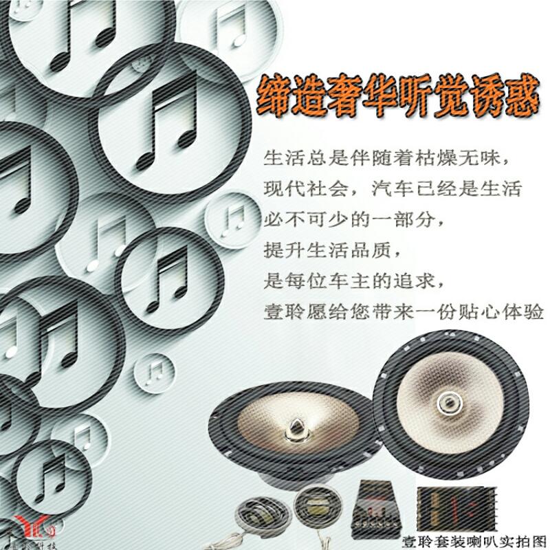 Car audio repackage 6.5 inch trumpet full frequency bullets head medium heavy bass vehicle loudspeaker