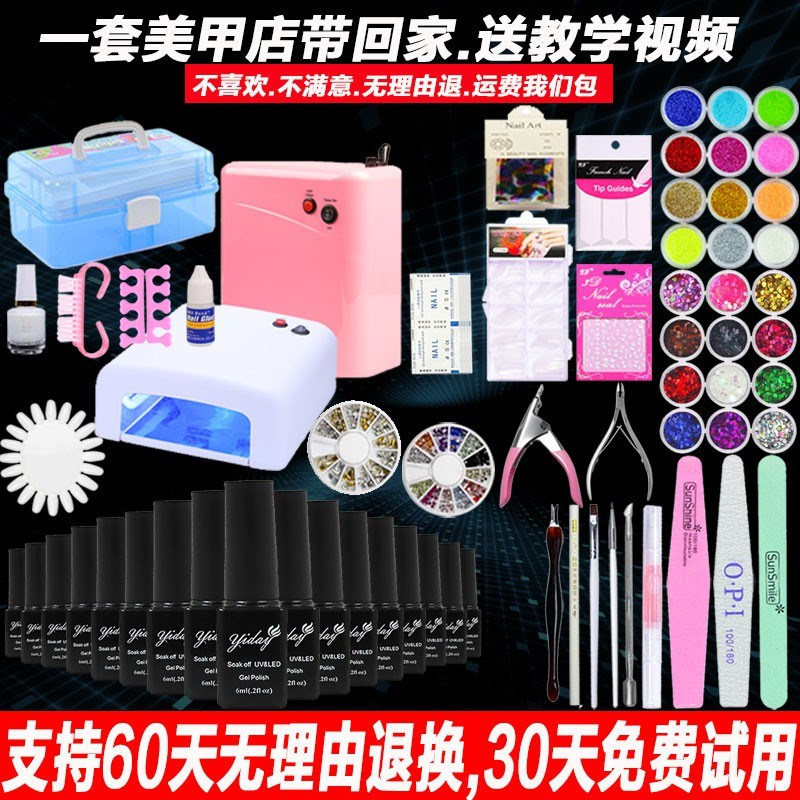 For the new special edge offset chapter Manicure Set Nail Polish Manicure Manicure tool kit set