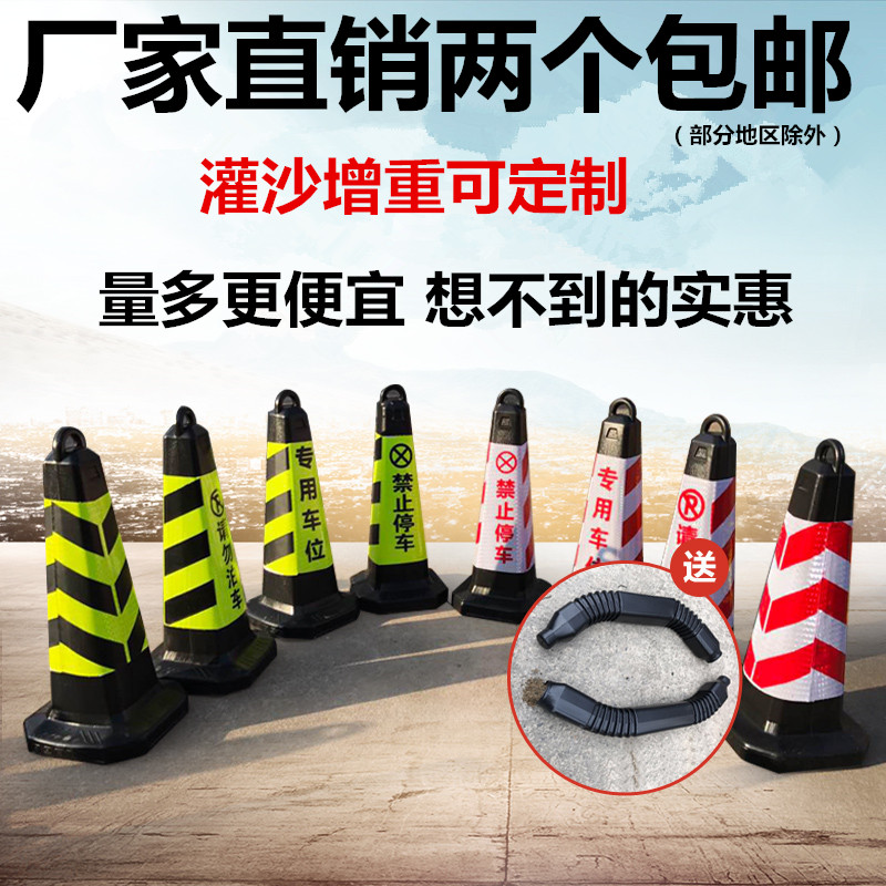 Standard car pier reflective road cone ice cream cone cone barrel warning 0C isolation rubber 70 Road Hotel