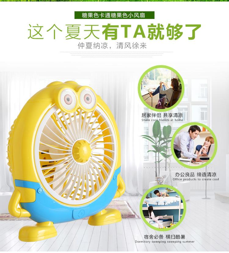 Cartoon home small yellow mute electric fan, bedside desk top office student, turn page fan fan bedroom
