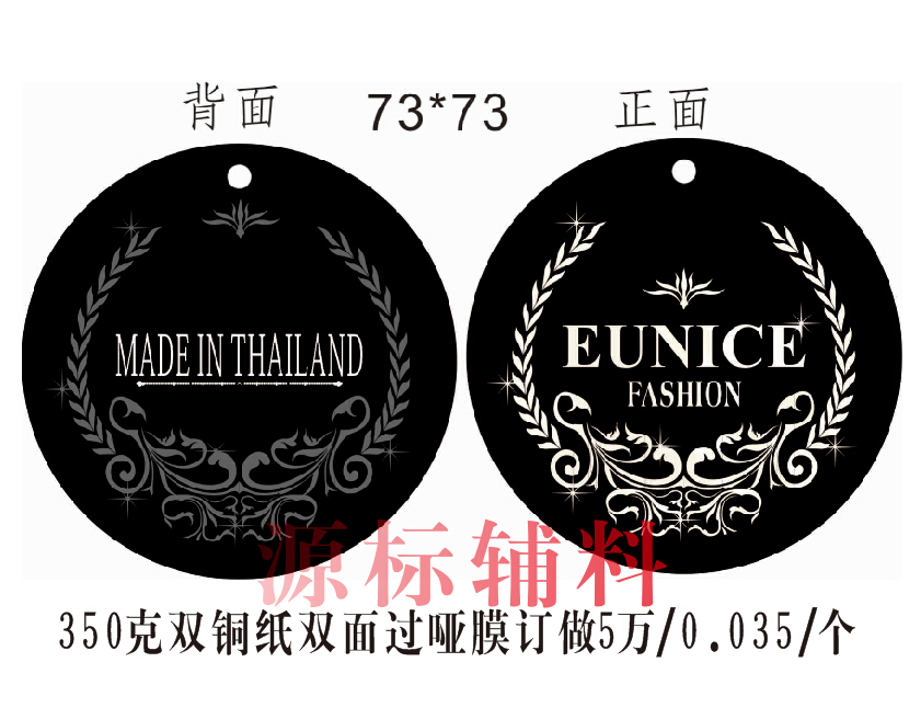 Source garment accessories customized tag 350g double circular copper paper double-sided Asian film 10 thousand set