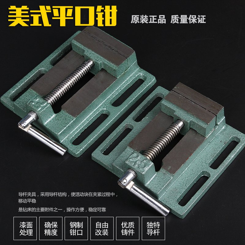 Clamp pliers for woodworking drilling machine package mailplane vise American simple