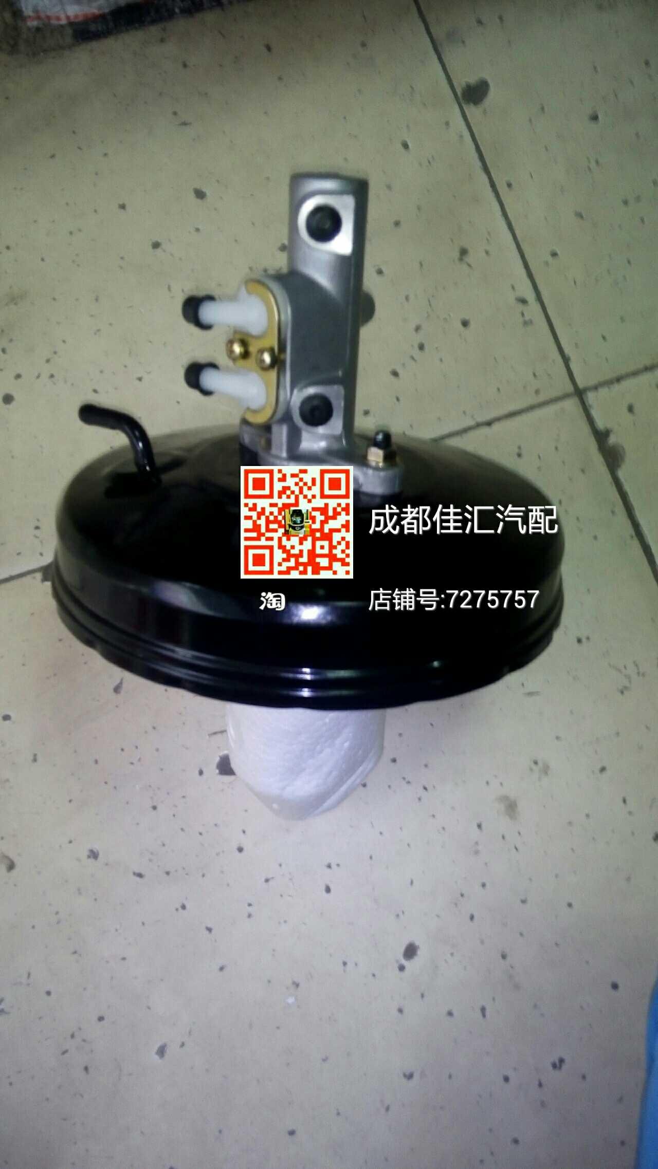den ursprungliga fabriks chang 'an (diesel). pardosa vakuumpump församling 星豹 huvudcylindern med vakuum booster