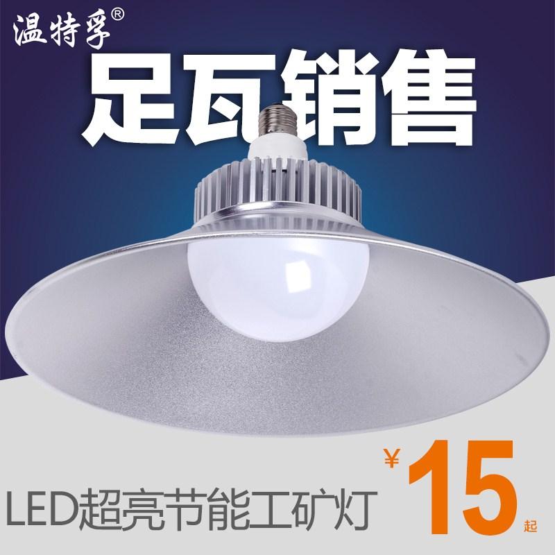 Winter phu LED đèn nhà xưởng nhà máy công nghiệp và khai thác mỏ đèn chùm đèn trần nhà xưởng kho đèn 30w100w nổ.