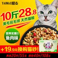 специални ю - котешка храна 5kg10 килограма риба в морската котка, котенце, безплатна доставка на храни пакет по пощата.