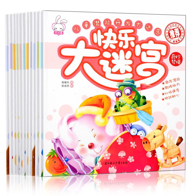 De ontwikkeling van jonge kinderen ouder - kind speelgoed 6 register boek intellectuele puzzel doolhof 2-3-4-5-6 jaar oude baby boek