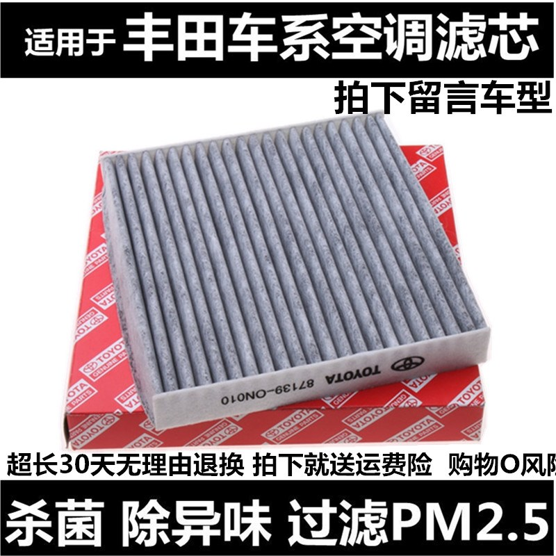 Rui Highlander crown RAV4 corolla Vios air filter air filter with Lingshi ray corolla kaimei