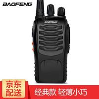 BAOFENG BF-888s Hotel Walkie-Talkie Professional Tuner FM Baofeng 888S Classic