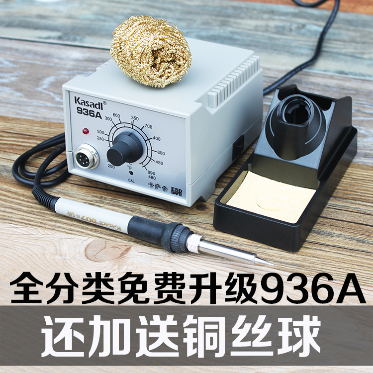 The 936A constant temperature electric iron iron tools imported thermostat 936 Taiwan welding 60W welding soldering temperature
