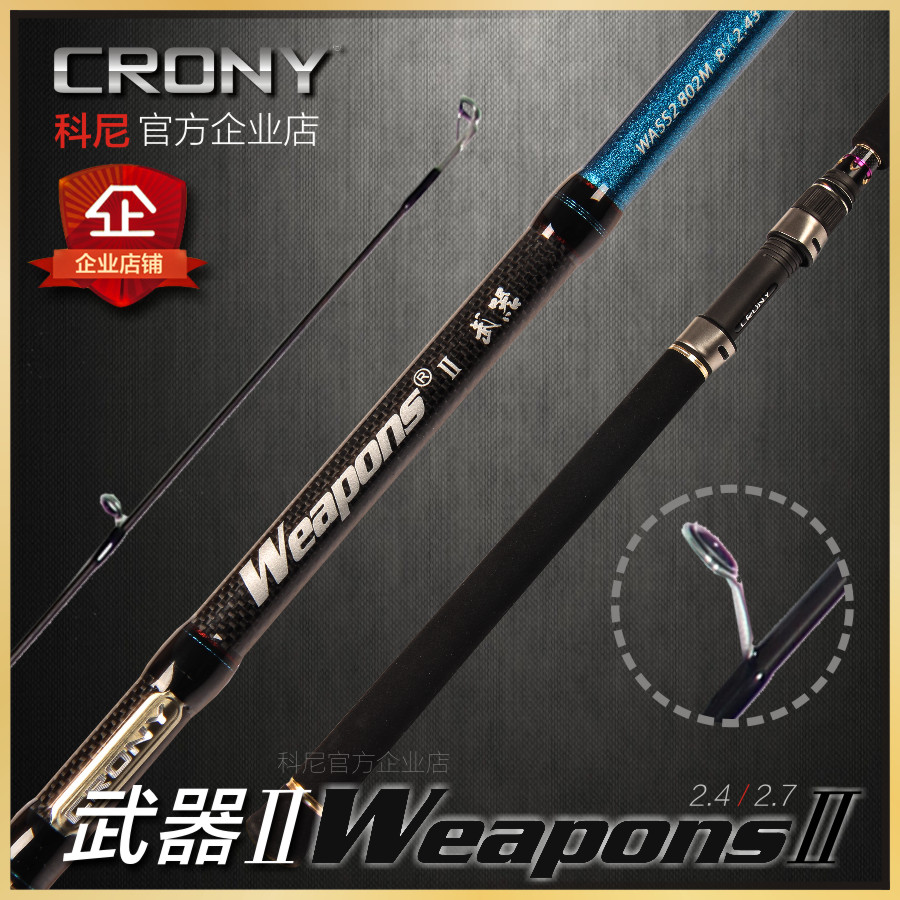 CRONY's official store weapons two generation 2.4/2.7 meters MH hard fishing halleluyah pole shot it