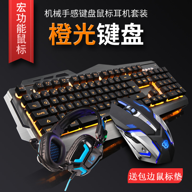 I feel the mechanical keyboard and mouse headset three suit game lol cable computer mouse gaming machine