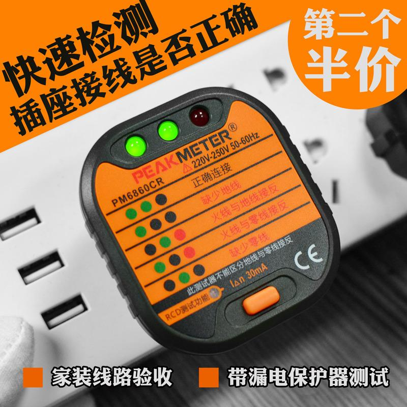 The zero line grounding switch plug leakage check electroscope fire detector tester ground electric power socket