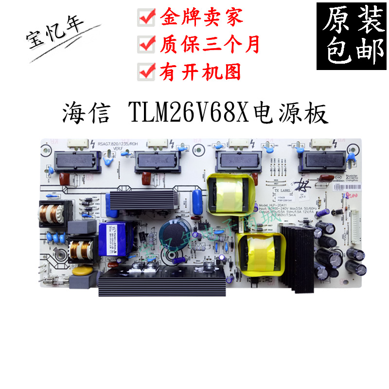 Hisense TLM26V68X LCD - TV - Power Board RSAG7.820.1646/1235/1908