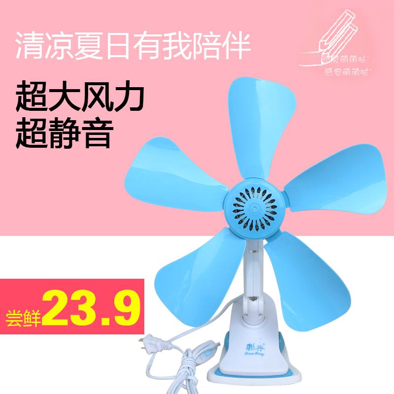 そよ風が台夾扇扇風機デスクトップ家庭用学生寮台扇夾扇オフィスシズネの小さい扇風機