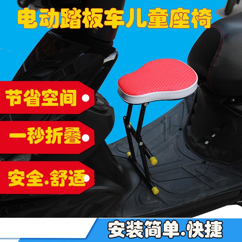 Los asientos plegables frente grande scooter moto eléctrica plegable de bebé frente de asientos de Seguridad para niños