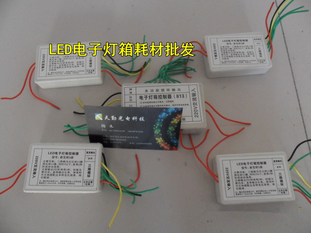 LED electronic light box controller (8+5) 13 way multi-channel controller can make all kinds of effects