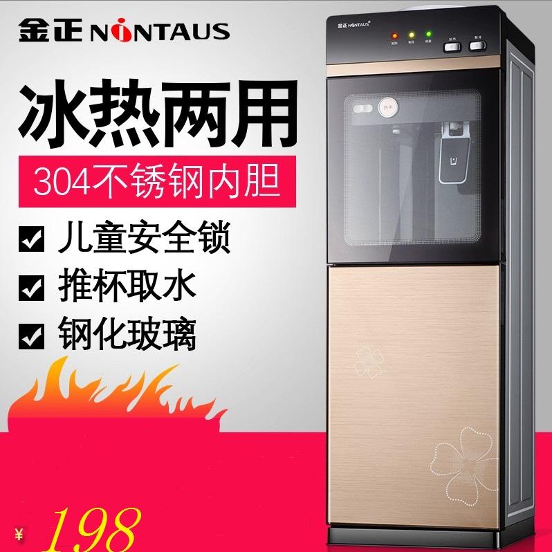 Πότης κάθετη πάγο παραγωγής θερμότητας και ψύξης μικρό ζεστό ζεστό σπίτι ζεστό γραφείο ταχύτητα πακέτο μετά βραστό νερό για την εξοικονόμηση ενέργειας