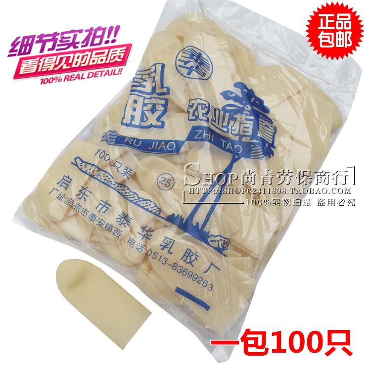 сельскохозяйственной промышленности противоскользящее счетной учителей утолщение палец латекс резиновых и пластмассовых кожа пальцев рукав 1 сумки почты