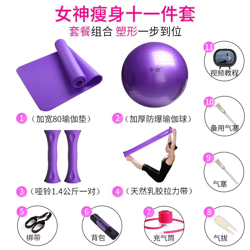 Ejercicios de yoga para principiantes de bola bola bola de paquete postal combinación blanco pequeño