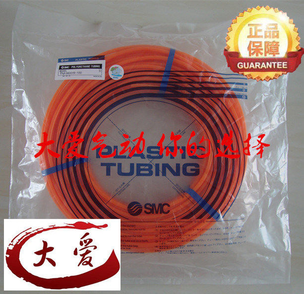Genuine original SMC trachea TU series TU0425YR-100 big love pneumatic PU trachea