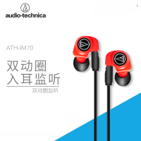 AudioTechnica/ iron triangle ATH-IM70 double coil monitor wire changeable earplugs In-Ear Earphones