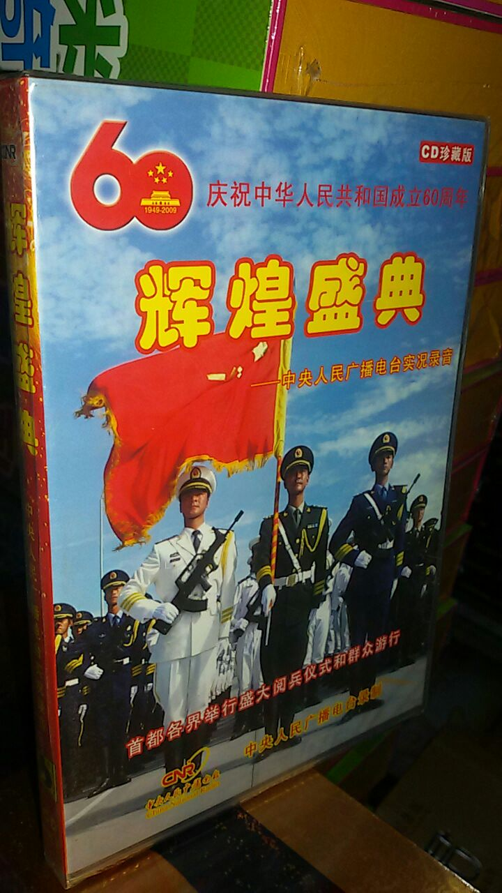 Echte feiern zum 70. Jahrestag der Volksrepublik china große zeremonie live - aufnahmen der CD der radiosender