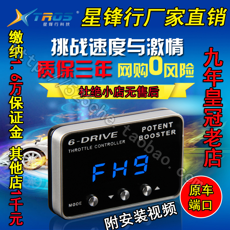 звезда линия фронта производителей автомобильных электронный ускоритель переоснащение сдавливают контролер ускорение гонки власть трос
