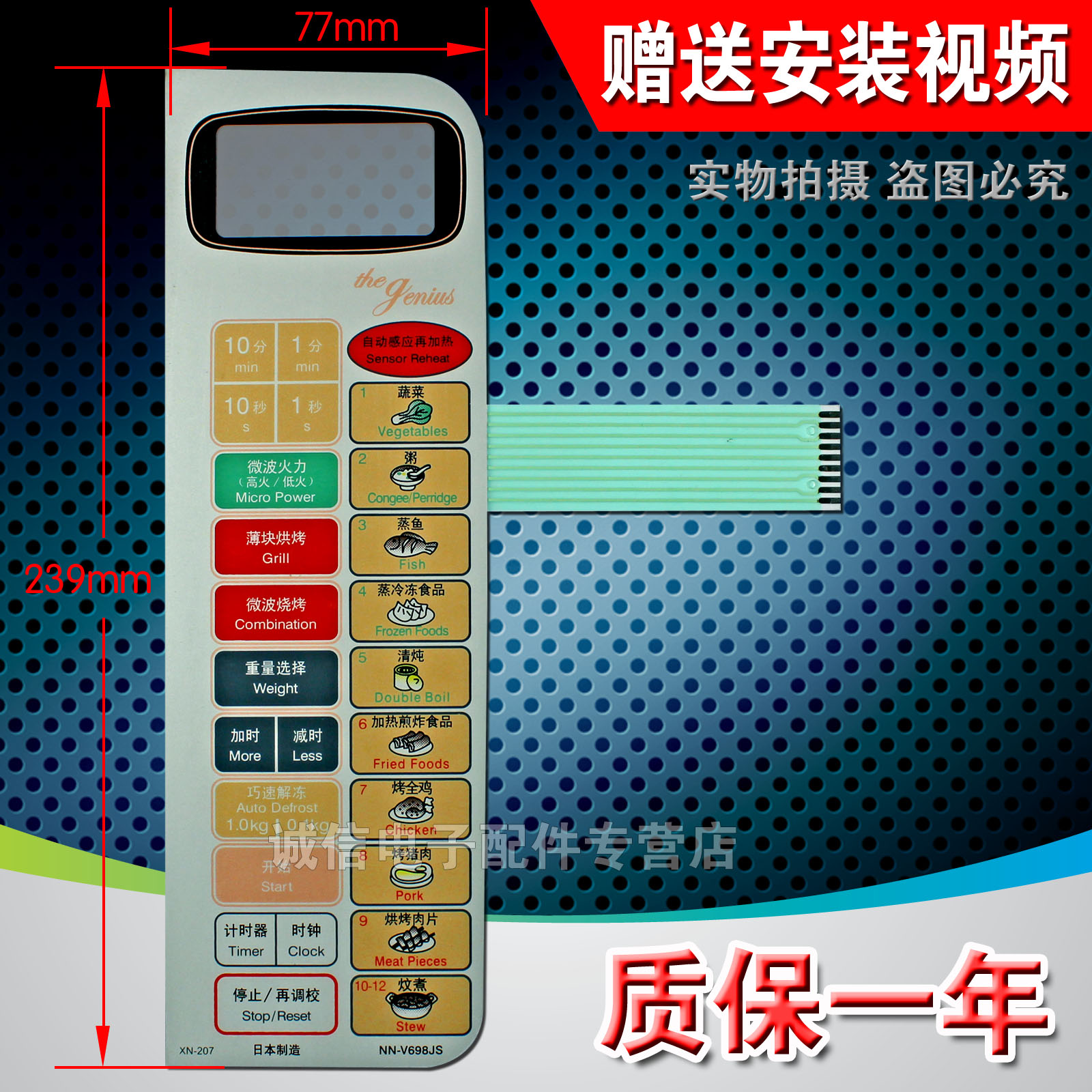 New microwave panel button switch, touch switch, membrane switch control panel NN-V698JS