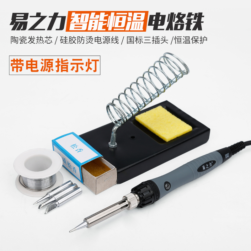 Constant temperature electric iron welding soldering iron pen set domestic high-power electronic soldering gun repair welding tool