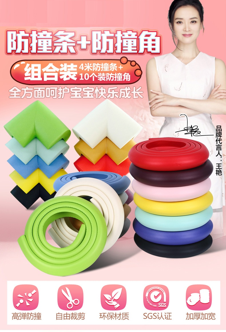 The kindergarten wall angle wrapping strip widening and thickening rubber anti bump PVC bead children
