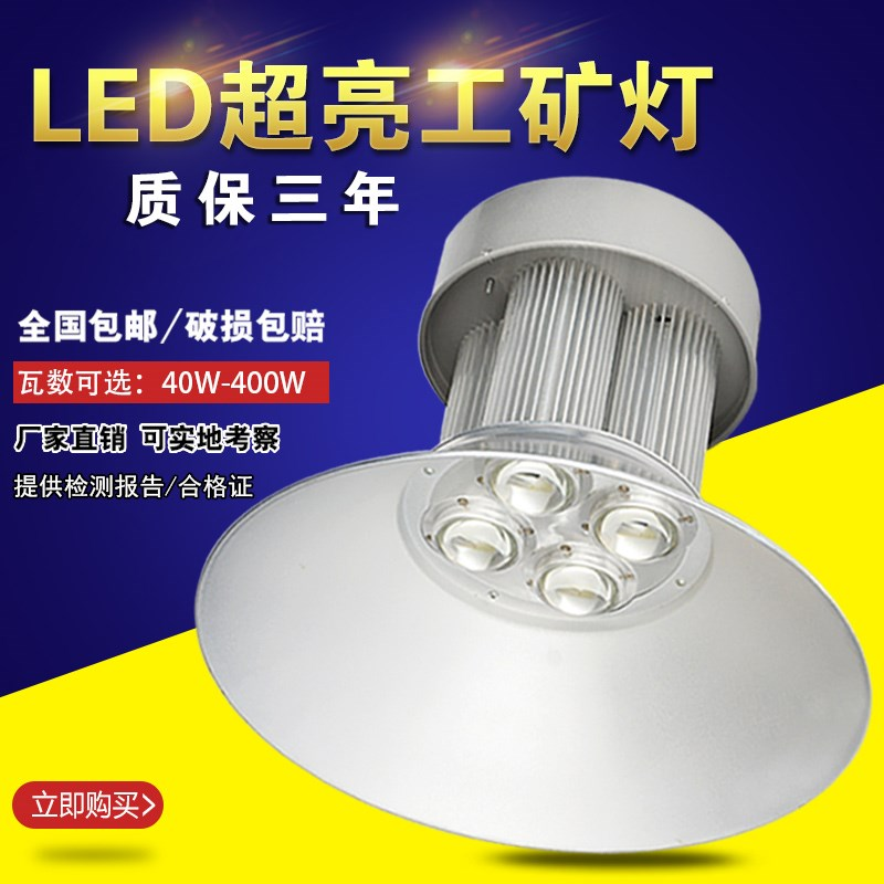 led zařízení 工矿 světla 100W150W200W0w300W dílny skladiště skyhook strop pro co