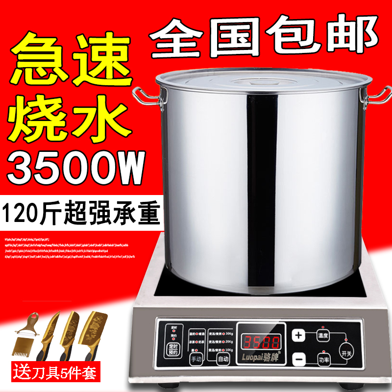 Hot pot electromagnetic stove, round business stove, chafing dish restaurant, restaurant dedicated embedded 3500W high power
