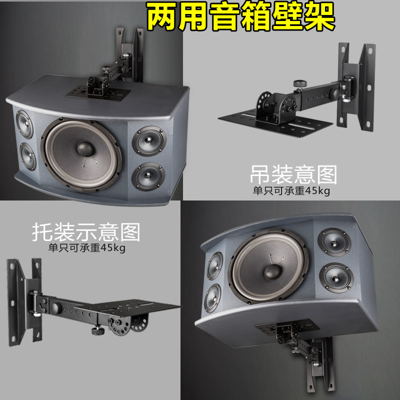 2017 sound box wall hanger sound hanger satellite thickening professional sound box bracket encircling stage bracket