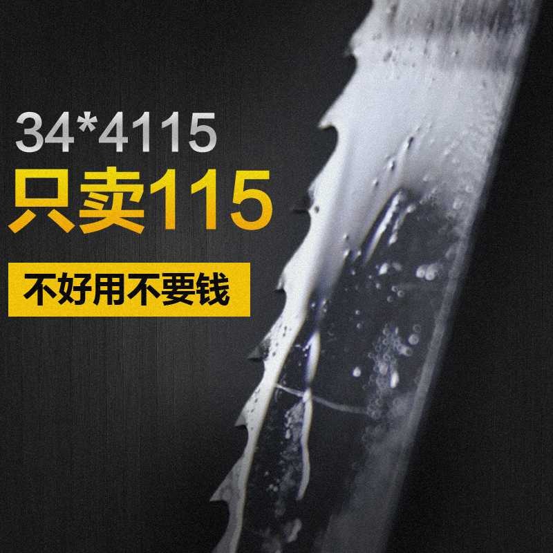 7*0.9*3505*34*1.1*4115 Germany M42 double metal band saw blade band sawing machine with 2 blade steel