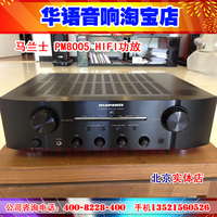 Marantz/ MARANTZ PM8005 HIFI power amplifier combined power amplifier