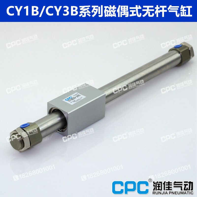 CPC runjiah magnetic dipole type rodless cylinder type CY3B25-50CY1B25-50SMC