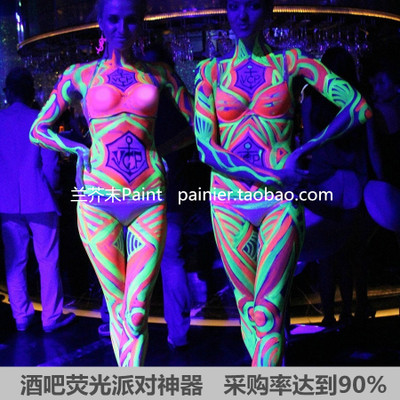 Body painting water-soluble pigment fluorescent body makeup performance quick-drying party