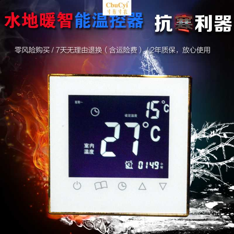 Water heater temperature controller, LCD intelligent touch screen controller, golden floor switch, diversity water package