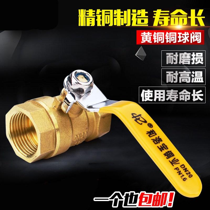 Soupape de robinet à soupape de commutation épaissie total de fil de bave à la tige de l'intérieur de la conduite d'eau d'un réservoir d'eau de la bille de soupape 4 6 points