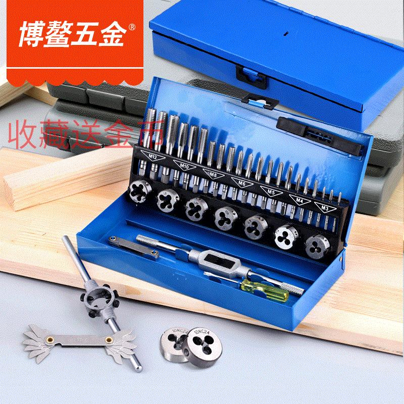 Shipping tap round die set hardware tools hand tap wrench holder metric screw set
