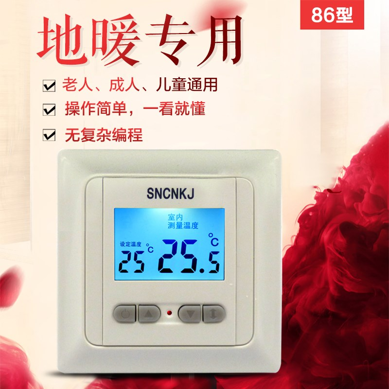 التدفئة الكهربائية الكهربائية التدفئة التحكم في درجة الحرارة التبديل ترموستات كابل التدفئة تحكم في درجة الحرارة ترموستات التدفئة لوحة الكريستال الكربون