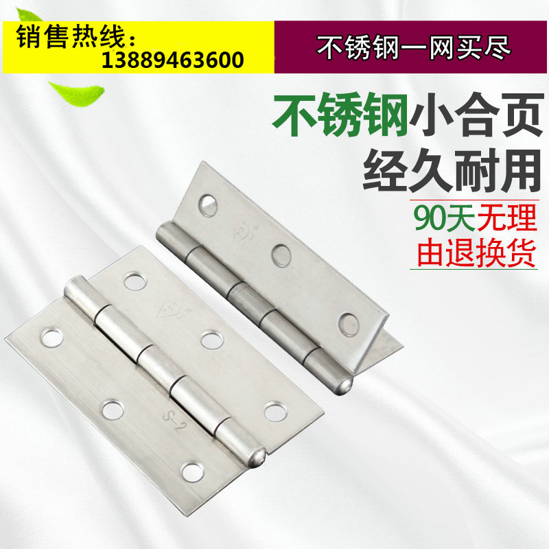 201 stainless steel flat open small hinge door cabinet thickening hinge, box hinge 1.5 inch /2 inch /2.5 inch /3/4 inch