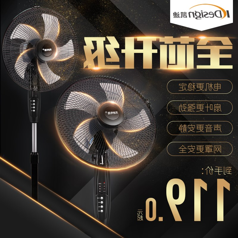 U fan fan fan remote control mute household dormitory machinery industrial vertical fan head
