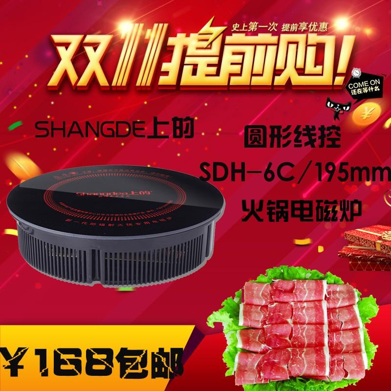 Brand 195m touch touch control embedded hot pot electromagnetic oven round 2000W single pan