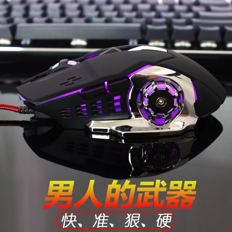 Mechanical mouse game gaming notebook computer cable mute silent home