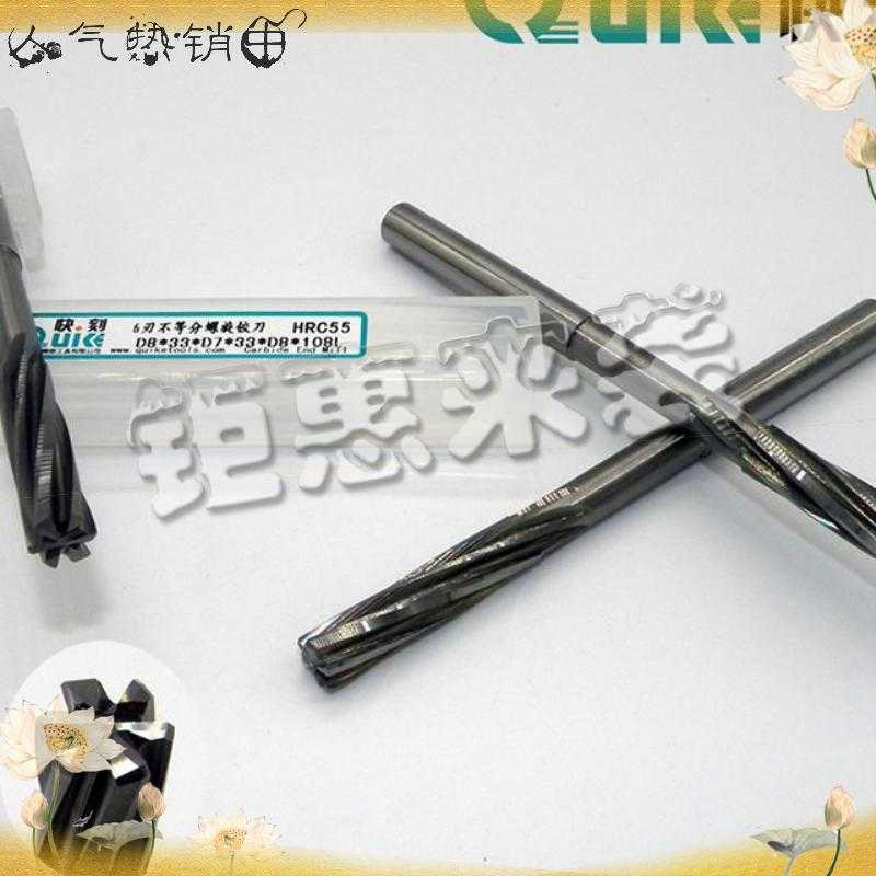The fashion of hard alloy blade hinge unequal spiral reamer carbide reamer