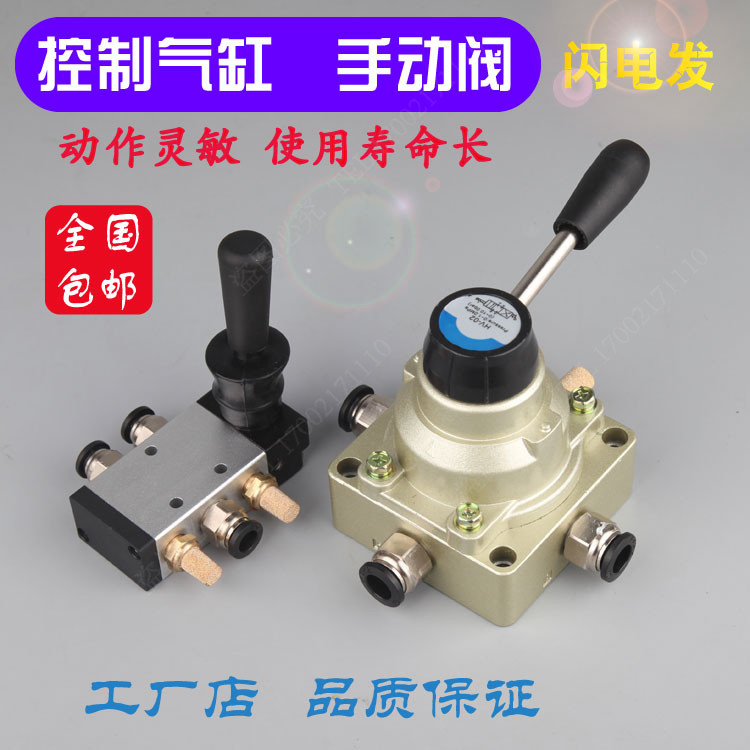 Shadow gas gathering hand start board 4H210-08 hand pull valve control cylinder switch two position five way valve small