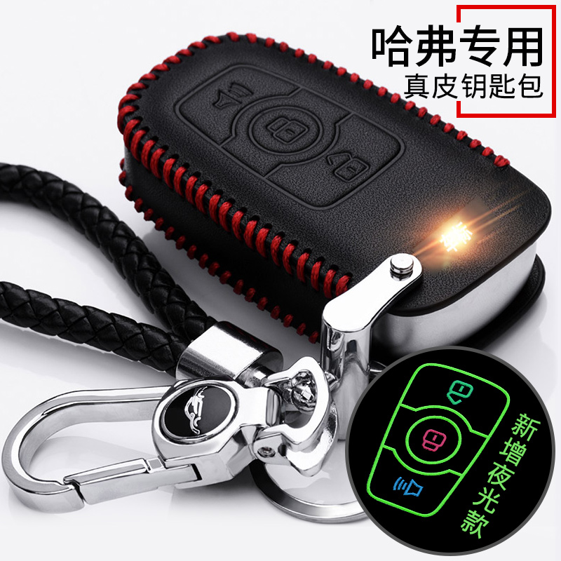Harvard H7 key package special car key buckle buckle, car interior decoration decoration accessories remote control sleeve